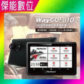 PAPAGO WayGo 810 【送16G+保貼+三孔+旅充組】 五吋WIFi導航+1080P行車記錄器 同Garmin 4592R PLUS
