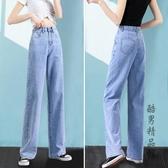 直筒牛仔褲女高腰寬鬆秋裝2020夏季薄款松緊腰顯瘦垂感闊腿拖地褲 酷男精品館