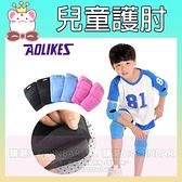 AOLIKES 兒童加厚防撞護肘(一雙入) HZ-0242 兒童護肘 (購潮8) 海綿護墊 防撞保護 單車直排輪