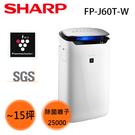 限量【SHARP夏普】~15坪 高濃度自動除菌離子空氣清淨機 FP-J60T (白) 免運費