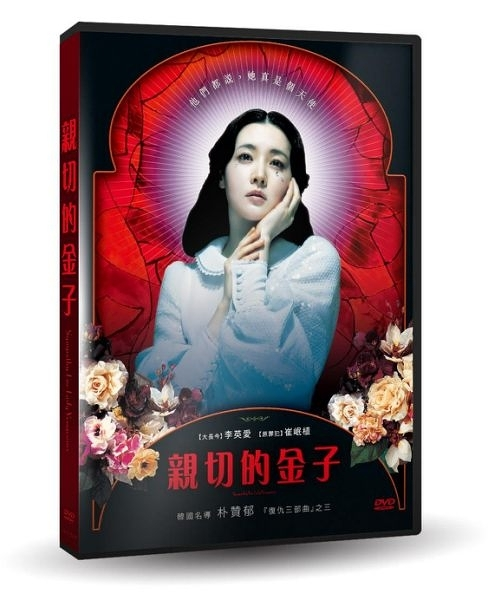 親切的金子 數位修復版 DVD 免運 (購潮8)