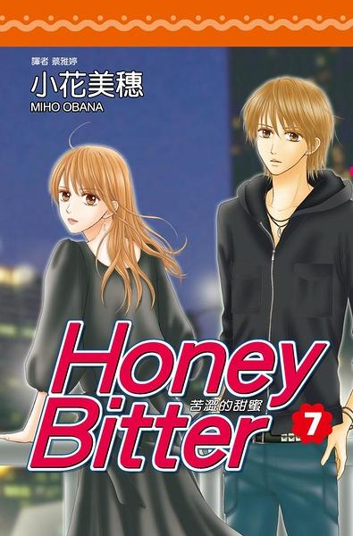 (二手書)苦澀的甜蜜Honey Bitter(7)