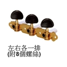 [唐尼樂器] Adonis M-11 古典吉他 仿烏木 弦鈕 排鈕(左右各一排)