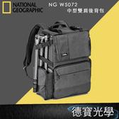【National Geographic-NG W5072 後背包】中型雙肩後背包 多功能收納 總代理公司貨 德寶光學
