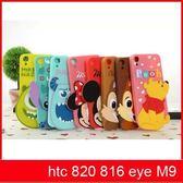 【紅荳屋】  htc one M9 816 820  大頭卡通殼卡通皮套新款手機殼保護套