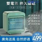 台灣24小時現貨水冷扇 USB迷你空氣循環扇 電風扇 水冷氣扇 冷風扇 空調行動式冷氣 冷風機