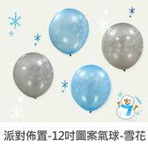 珠友 DE-03136  派對佈置12吋浪漫雪花圖案氣球/圓形/造型/婚禮Party佈置生日派對場景裝飾-4入