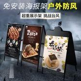 廣告牌海報架kt板雙面折疊廣告架子立式落地式展示架戶外立牌展架RM