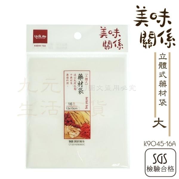 【九元生活百貨】9uLife K9047 手提式沖茶袋/36枚 立體式沖茶袋 茶包 料理袋 SGS合格