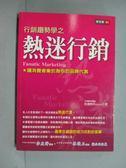 【書寶二手書T3/行銷_LHB】行銷趨勢學之熱迷行銷_伯飛特