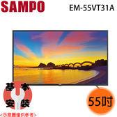 【SAMPO聲寶】55吋 4K UHD LED EM-55VT31A 送貨到府+基本安裝