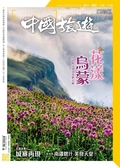 CHINA TOURISM 中國旅遊 5月號/2020 第479期