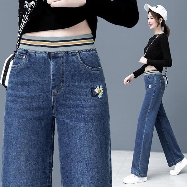 2021年春秋新款鬆緊牛仔褲女高腰寬管褲直筒寬鬆顯瘦褲子春款女褲 黛尼時尚精品