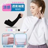 涼感透氣袖套 有指孔 涼感袖套 UV袖套 冰絲袖套 運動袖套 運動臂套 單車袖套 防曬袖套 手背防曬
