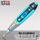 上匠 LED帶燈多功能數顯感應測電筆 試電筆 電工驗電筆螺絲刀 名購居家