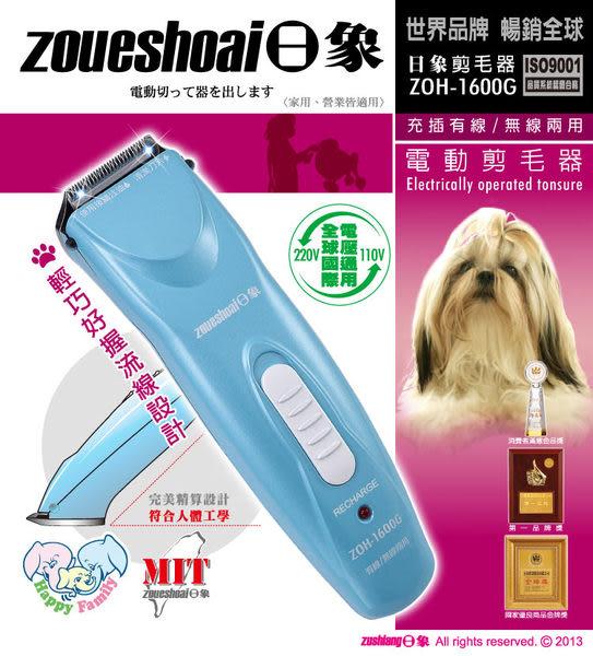 【艾來家電】【刷卡分期零利率+免運費】ZOH-1600G日象藍光寵物剪毛器充插有線/無線兩用