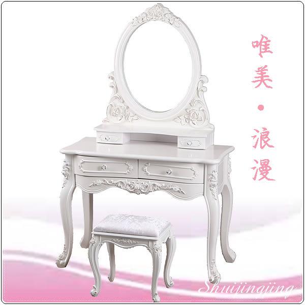 【水晶晶家具/傢俱首選】JF8106-3蕾娜3.3尺韓式唯美化粧台(含椅 / 恕不拆賣)