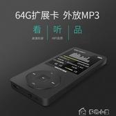 運動MP3MP4音樂播放器迷你隨身聽學生可愛超薄插卡錄音筆多色小屋