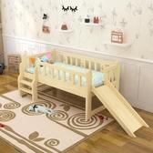 實木兒童床帶護欄滑梯床男孩單人女孩公主床嬰幼兒寶寶小床墊原木送床墊 YTL皇者榮耀