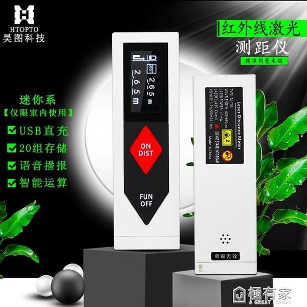 室內測距儀手持迷你激光測量儀器高精度紅外線激光充電電子尺 秋季新品