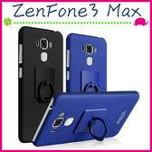 Asus Zenfone3 Max ZC553KL 指環磨砂手機殼 素面背蓋 PC手機套 簡約保護套 防滑保護殼 牛仔殼 支架