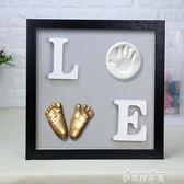 立體寶寶手足印 立體手模 手腳印泥 百天滿月嬰兒周歲紀念igo  麥琪精品屋