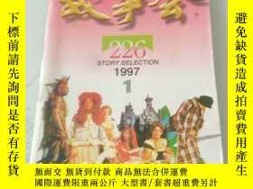 二手書博民逛書店罕見故事會1997年第1.2.3.5.7.9.10.11.12期【9本合售】Y3458 出版1997