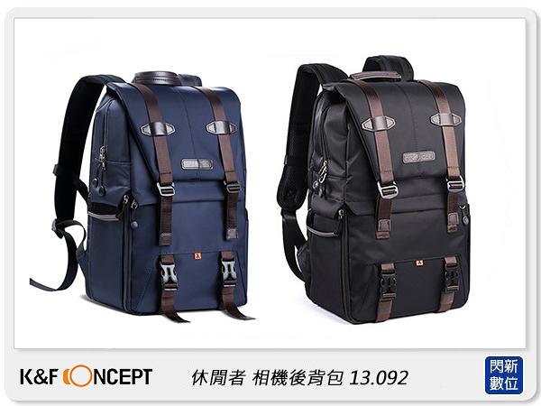 K&F Concept 時尚者 專業攝影單眼相機後背包(KF13.092 黑,KF13.087 藍 , 公司貨)