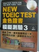 【書寶二手書T3/語言學習_YJE】NEW TOEIC TEST金色證書-模擬測驗3_中村紳一郎