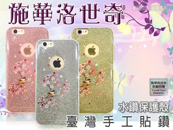 5.5吋 iPhone 6/6S PLUS 施華洛世奇 水鑽 鑽殼 i6+ iP6S+ 花開 鑲鑽/花/鳥 保護殼/保護套/手機殼/手機套