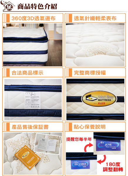 床的世界 美國首品名床夢幻Dream標準雙人三線獨立筒床墊