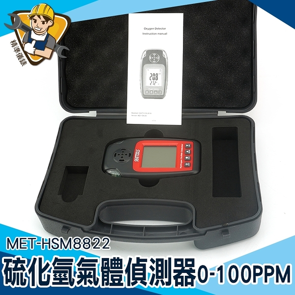氣體測試儀 氣體檢測儀便攜式 氣體偵測器 小巧便攜 MET-HSM8822 氣體聲光震動報警器 Lcd 顯示