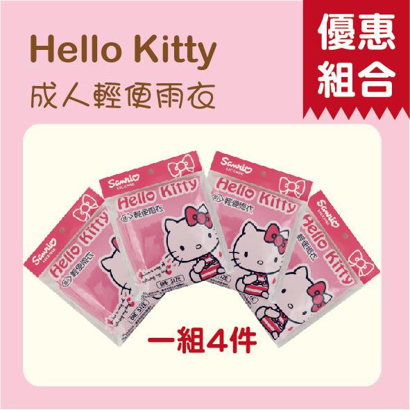 【Hello Kitty雨衣】凱蒂貓輕便雨衣-成人雨衣4入