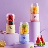 榨汁杯 艾美特榨汁機家用小型便攜式果汁機充電迷你炸水果學生電動榨汁杯 阿薩布魯