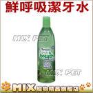 ◆MIX米克斯◆美國Fresh breath鮮呼吸.寵物專用潔牙水小罐16oz(473ml)