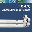 LED T8 4尺 雙頭 (非串接)燈座...