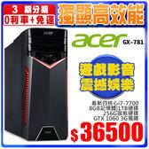acer 宏碁 GX-781-DT.B88TA.002 (CPU Core i7 7700/8G RAM/1TB HDD+256G SSD/GTX 1060 3G/WIN10)