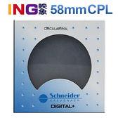 贈B+W拭鏡紙 Schneider 58mm C-PL 標準鍍膜 偏光鏡 德國製造 信乃達 見喜公司貨 CPL