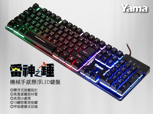 新竹【超人3C】↘年節下殺↘ YAMA 雷神之錘 機械式 懸浮式 LED鍵盤 送精密鎖編電競滑鼠墊