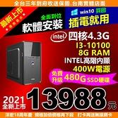 【13988元】全新I3-10100F內建顯示主機WIN10+安卓系統8G/480G/插電即用可刷卡分期洋宏到府收送保固