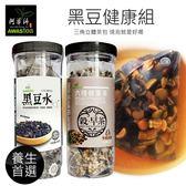 【阿華師】穀早茶禮盒-(黑豆水30包x1罐+六種健康茶30包x1罐)