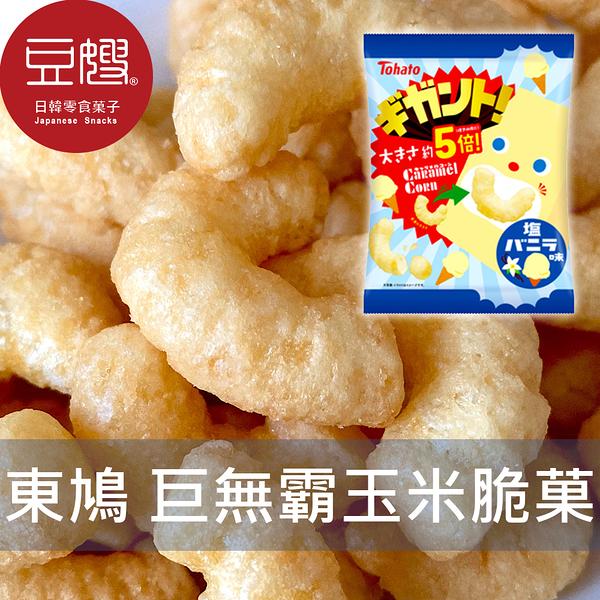 【豆嫂】日本零食 TOHATO 東鳩 巨無霸 鹽香草焦糖玉米脆菓(88g)