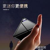 迷你行動電源大容量移動電源超薄小巧便攜快充閃充小米蘋vivo華為沖手機通用 韓語空間