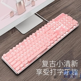 機械手感鍵盤女生可愛有線靜音無聲少女心復古蒸汽朋克圓鍵粉色鍵盤【英賽德3C數碼館】