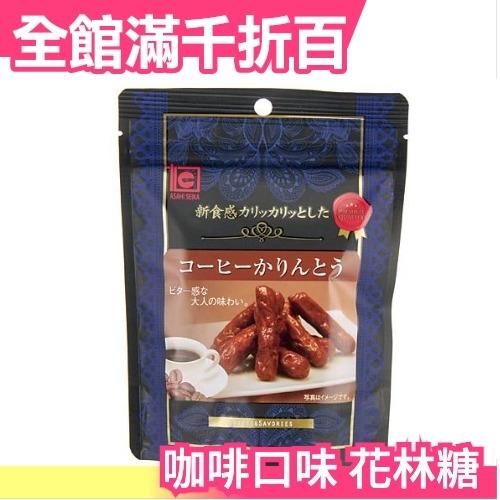 日本 花林糖 麻花捲 麻花條 咖啡口味 下午茶 茶點 宵夜 零食 點心 送禮 和風【小福部屋】