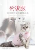 寵物衣服貓咪手術服絕育服斷奶服術後服防舔夏天寵物貓狗薄款衣服舒適防脫 夢露