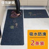 2件套裝 廚房地墊 家用長條防滑墊吸水腳墊