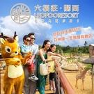 【新竹-關西六福莊】六福莊+六福村暢玩2日雙人平日升等肯亞藍天或狐猴互動體驗