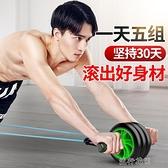 良芳健腹輪腹肌輪健身器材家用男士訓練器收腹器滾滑輪女士肚子