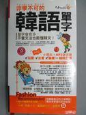 【書寶二手書T5/語言學習_GQK】非學不可的韓語單字(軟皮精裝1MP3)_高俊江、賈蕙如